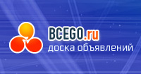 Доска объявлений BCEGO.RU